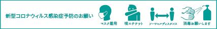 新型コロナウィルス感染症予防のお願い