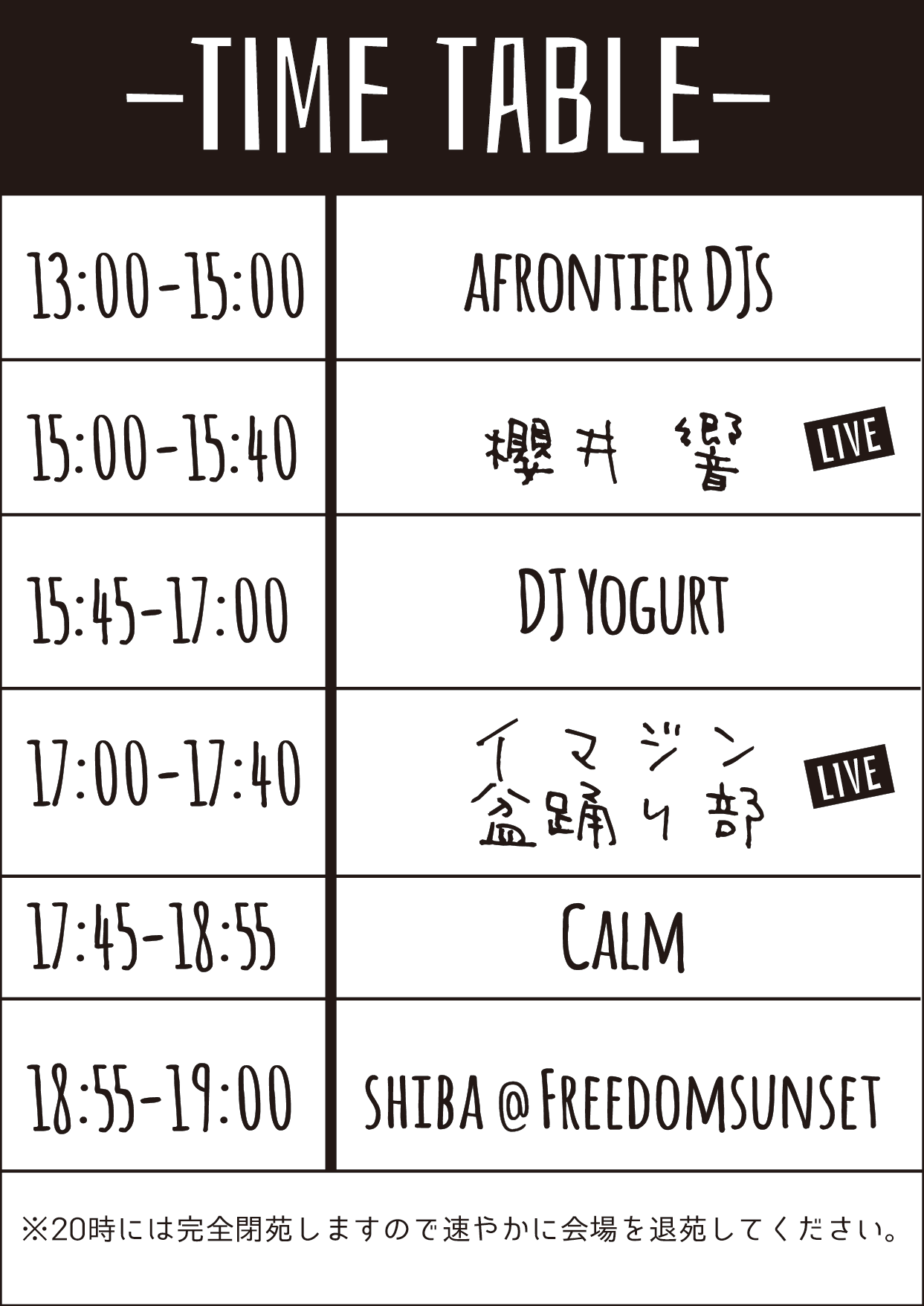 timetable [2017.9.30]